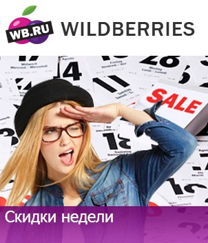 Акция «WILDBERRIES в Мурманске: play Today и s'Cool со скидками до 40%»